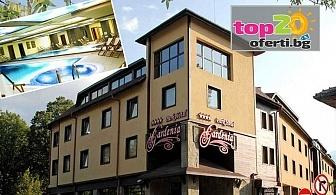 Нощувка със Закуска и Вечеря + Басейн и СПА в Парк Хотел Гардения, Банско, от 37 лв. на човек. Безплатно за дете до 7 год.!