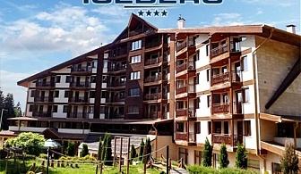 Нощувка със закуска и вечеря за двама, трима или 2-ма с 2 деца + басейн от хотел Айсберг****,  Боровец