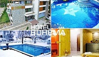 Нощувка, закуска, вечеря + 3 горещи минерални басейна и СПА от Хотел Бохема, Огняново