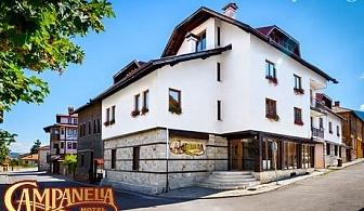 Нощувка със закуска и вечеря само за 27 лв. в хотел Campanella, Банско