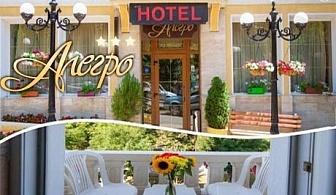 Нощувка със закуска и вечеря в идеалния център на Велико Търново от хотел Алегро***