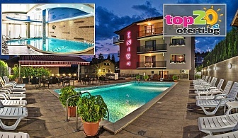 Нощувка със закуска и вечеря + Открит и Закрит минерален басейн и СПА Пакет от СПА Хотел Енира - Велинград, от 42 лв. на човек!