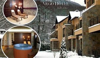 Нощувка със закуска и вечеря + релакс център в хотел Арго, Рибарица