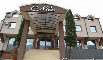 Нощувка със закуска и вечеря САМО за 22 лв. в хотел Nice, Симитли