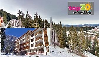 Нощувка със закуска и вечеря до ски лифта в хотел Росица, Пампорово, само за 39 лв. на човек