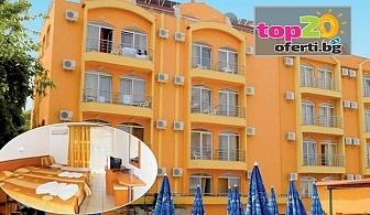 Нощувка със закуска и вечеря или закуска, обяд и вечеря на 100 м. от плажа в хотел Конкордия Плаза 2, Приморско, от 23 лв. на човек!