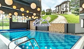 2+ нощувки на човек All Inclusive Light + басейн с МИНЕРАЛНА вода и релакс пакет в хотел 3 Планини, Разлог до Банско