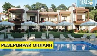10+ нощувки на човек на база Само стая в Villa Bella Maria, Метаморфоси, Халкидики
