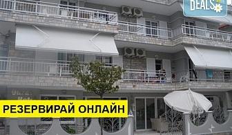 3+ нощувки на човек на база Само стая, Закуска, Закуска и вечеря в Ouzas Hotel 2*, Олимпиаки Акти, Олимпийска ривиера