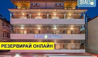 2+ нощувки на човек на база Само стая, Закуска в Ammos Beach Studios and Suites, Олимпиаки Акти, Олимпийска ривиера