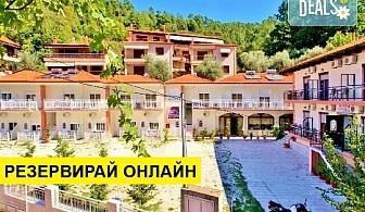 3+ нощувки на човек на база Само стая, Закуска в Delfini Hotel, Скала Потами, о. Тасос, безплатно за деца до 1.99 г.
