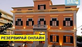 4+ нощувки на човек на база Закуска в Bella Venezia Hotel 3*, Корфу, о. Корфу