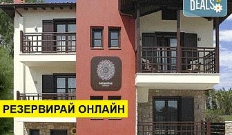 3+ нощувки на човек на база Закуска в Helianthus Guesthouse 3*, Амулиани, Халкидики