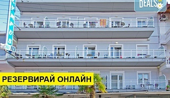 3+ нощувки на човек на база Закуска в Olympus Hotel 3*, Паралия Катерини, Олимпийска ривиера