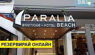 2+ нощувки на човек на база Закуска в Paralia Beach Boutique Hotel 3*, Паралия Катерини, Олимпийска ривиера