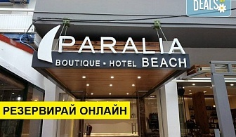 2+ нощувки на човек на база Закуска в Paralia Beach Boutique Hotel 3*, Паралия Катерини, Олимпийска ривиера, безплатно за деца до 5.99 г.