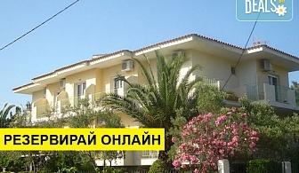3+ нощувки на човек на база Закуска, Закуска и вечеря в Filippos Hotel 3*, Скала Рахони, о. Тасос