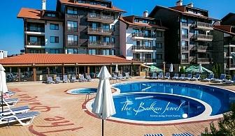 1, 3 или 5 нощувки на човек със закуски + топъл басейн и СПА зона в Балканско Бижу апартхотел**** до Банско