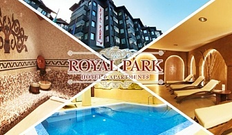 4 нощувки на човек със закуски и вечери + басейн и уелнес пакет от хотел Роял Парк**** Банско