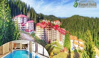 2, 4 или 6 нощувки на човек със закуски и вечери + басейн и релакс пакет в апарт-хотел Форест Нук, Пампорово!