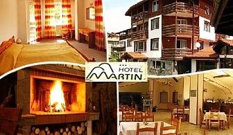 3 нощувки на човек със закуски и вечери в хотел Мартин, Чепеларе