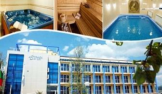 2, 3, 4 или 5 нощувки на човек със закуски и вечери + 1 процедура на ден, минерален басейн и релакс център в хотел Астрея, Хисаря