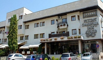 2, 3 или 4 нощувки на човек със закуски и вечери + сауна от хотел Трявна