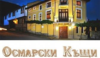 2 нощувки на човек със закуски и вечери + сауна от Осмарски къщи, с. Осмар, до Велики Преслав
