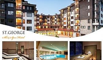 4 или 5 нощувки на човек, закуски, вечери и сух пакет за обяд + басейн и релакс зона в луксозният хотел Сейнт Джордж Ски & Холидей****, Банско!