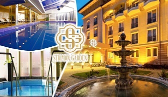 3 нощувки за двама със закуска и вечеря + басейн и СПА с МИНЕРАЛНА вода в СПА Хотел Стримон Гардън*****