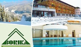 7 нощувки за двама със закуски и вечери + басейн и сауна в хотел Борика****  Чепеларе през декември
