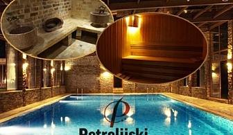 5 нощувки за двама със закуски и вечери + минерален басейн, сауна и парна баня в хотел Петрелийски, Огняново