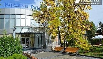 2 нощувки със закуски и вечери за 2-ма в Банкя Палас 4* - уелнес и спа център, чист въздух и минерална вода