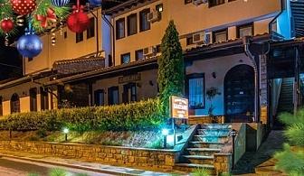 Нова Година в Арбанаси! 3 нощувки на човек + закуски и Новогодишна вечеря в хотел Елеганс