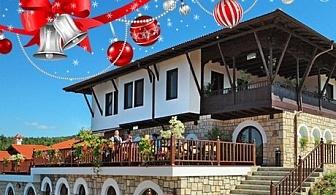 Нова Година в Арбанаси! 3, 4 или 5 нощувки със закуски, обеди или вечери по избор и празничен куверт в Рачев хотел Резиденс****