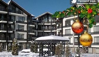 Нова година в Aspen Resort. 4 нощувки (студио), закуски и вечери (една Гала в лоби бара) за 2-ма