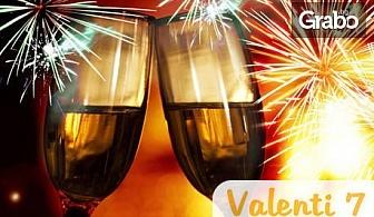 Нова година с балкански ритми и красотата на Адриатика! 4 нощувки със закуски, вечери и транспорт - в Босна и Херцеговина