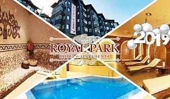 Нова Година в Банско! 3 нощувки на човек със закуски и вечери + басейн и уелнес пакет от хотел Роял Парк****