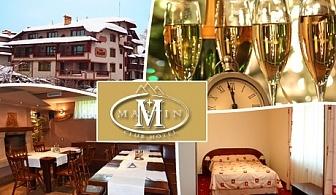 Нова година в Банско! 3 нощувки за двама със закуски + малък басейн, сауна и джакузи в хотел Мартин