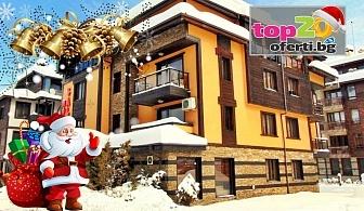 Нова Година в Банско! 3, 4 или 5 нощувки със закуски и вечери + Празнична вечеря, Сауна, Джакузи и Трансфер до лифта в Бутиков хотел Салена, Банско, на цени от 349 лв./човек