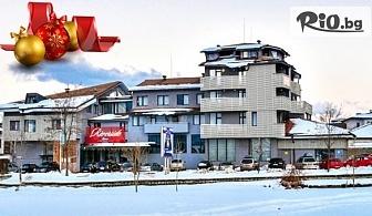 Нова година в Банско! 2 или 3 нощувки със закуски и вечери с напитки + вътрешен топъл басейн с релакс зона, детски кът с аниматор, БОНУС процедура на лице, от Хотел Ривърсайд 4*