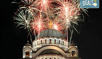 Нова Година 2019 в Белград, с Караджъ Турс! 3 нощувки със закуски в Hotel Srbija 3* и Новогодишна Гала Вечеря с неограничени напитки, транспорт и посещение на Ниш!
