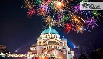 """Нова година в Белград! 3 нощувки със закуски в """"Belgrade City Hotel"""" или подобен + автобусен транспорт и пешеходна разходка в Ниш, от Космополитън Травъл"""