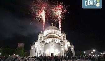 Нова година в Белград! 3 нощувки със закуски и Новогодишна вечеря с богато меню и неограничено количество алкохол в хотел Srbija 3*, транспорт и водач