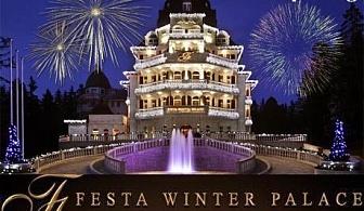 Нова Година в Боровец! 4 нощувки със закуски + басейн и СПА зона във Феста Уинтър Палас*****