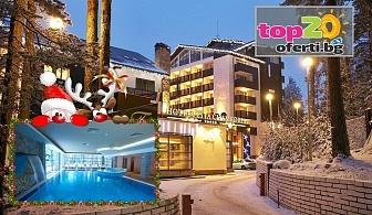 4* Нова година в Боровец! 3, 4 или 5 нощувки със закуски и вечери + Басейн + Сауна и Парна баня + Транспорт до Ски пистата в хотел Феста Чамкория, Боровец, от 420 лв. на човек! Безплатно за дете до 12.99 год.