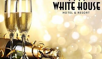 Нова година в Боровец! 2, 3,  4 или 5 нощувки със закуски на човек + Новогодишна вечеря от Комплекс Уайт Хаус****