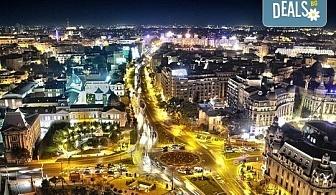 Нова Година 2017 в Букурещ с Дари Травел! 2 нощувки със закуски и 1 вечеря в Ibis Gara де Nord 3*, транспорт и панорамна обиколка на Букурещ