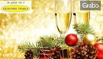 За Нова година до Черна гора и Хърватия! 4 нощувки, 4 закуски и 3 вечери в хотел 4*, плюс транспорт