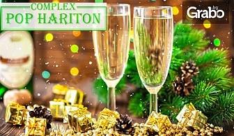 Нова година в Дряново! 3 нощувки със закуски, плюс 2 обяда и 3 вечери, една от които празнична